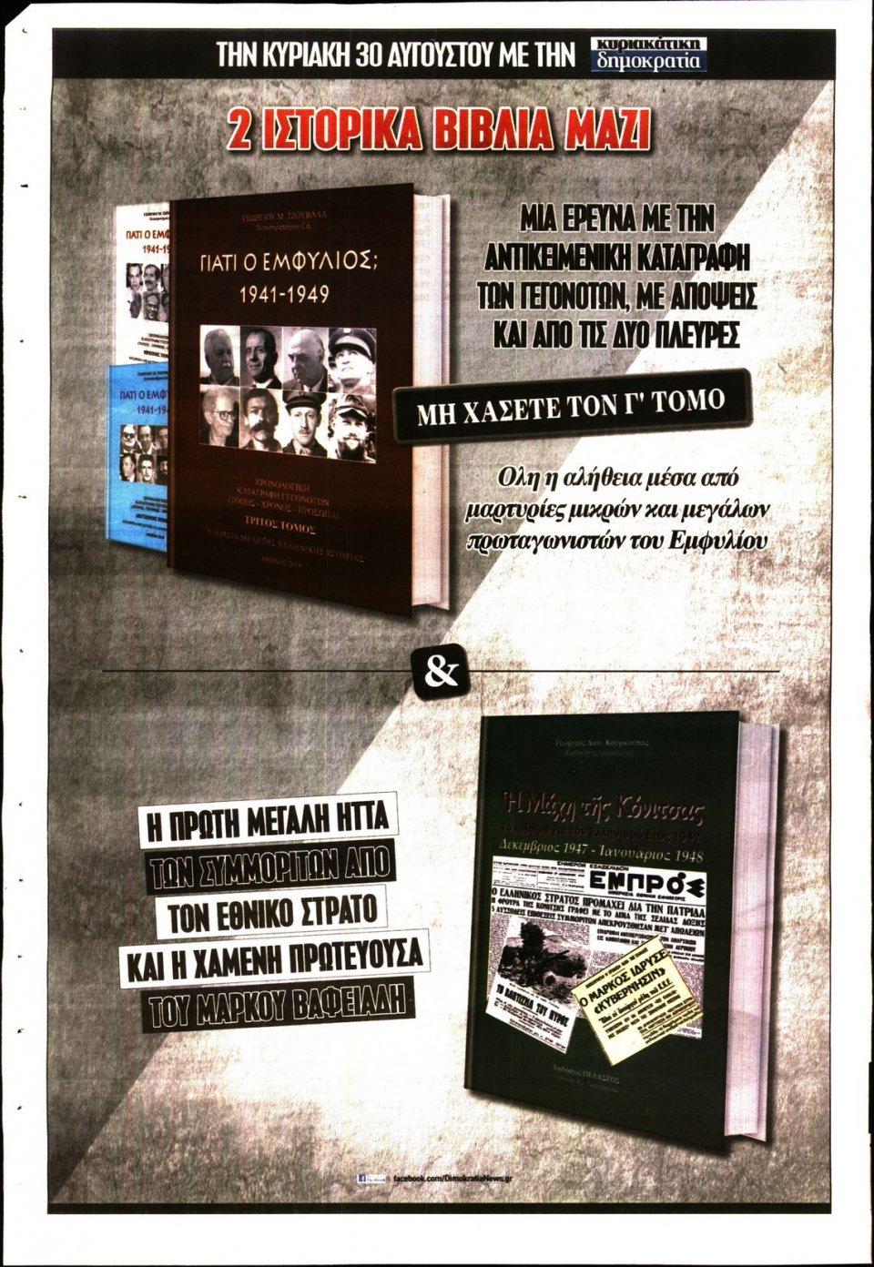 Οπισθόφυλλο Εφημερίδας - ΚΥΡΙΑΚΑΤΙΚΗ ΔΗΜΟΚΡΑΤΙΑ - 2020-08-23