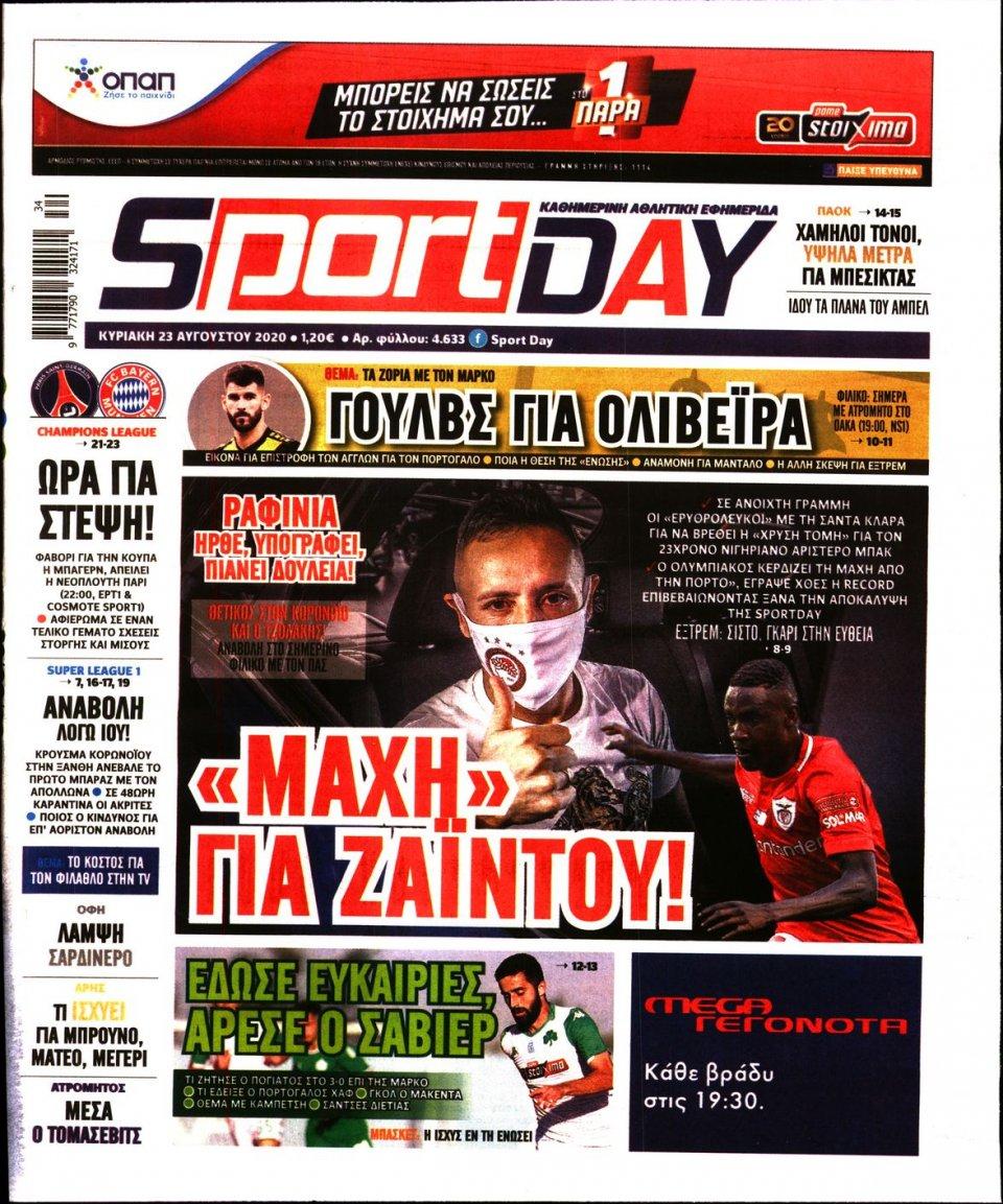 Πρωτοσέλιδο Εφημερίδας - Sportday - 2020-08-23