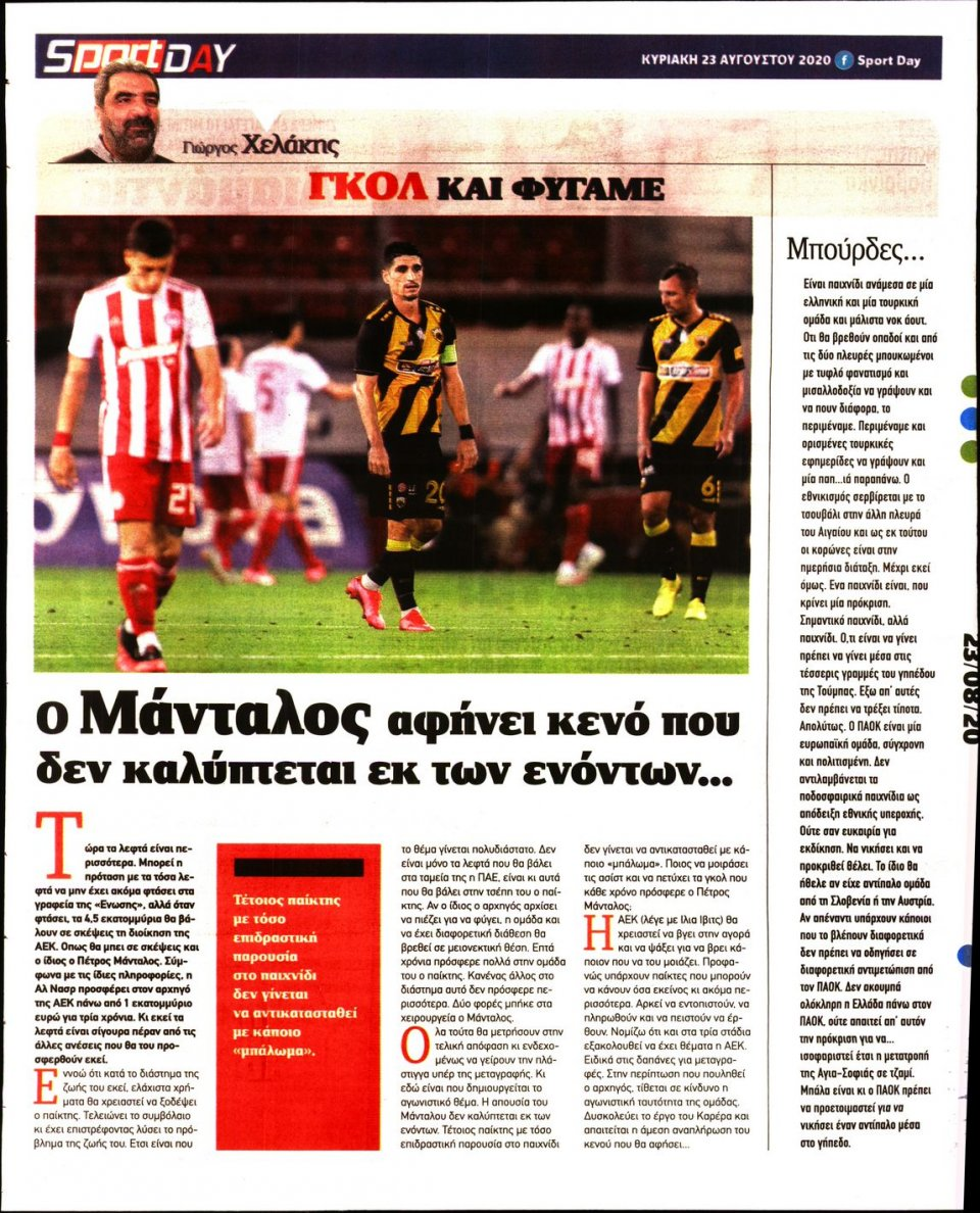Οπισθόφυλλο Εφημερίδας - Sportday - 2020-08-23