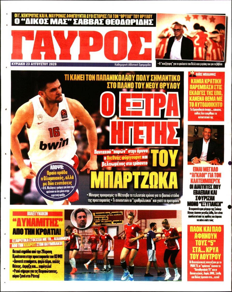 Οπισθόφυλλο Εφημερίδας - Πρωταθλητής - 2020-08-23
