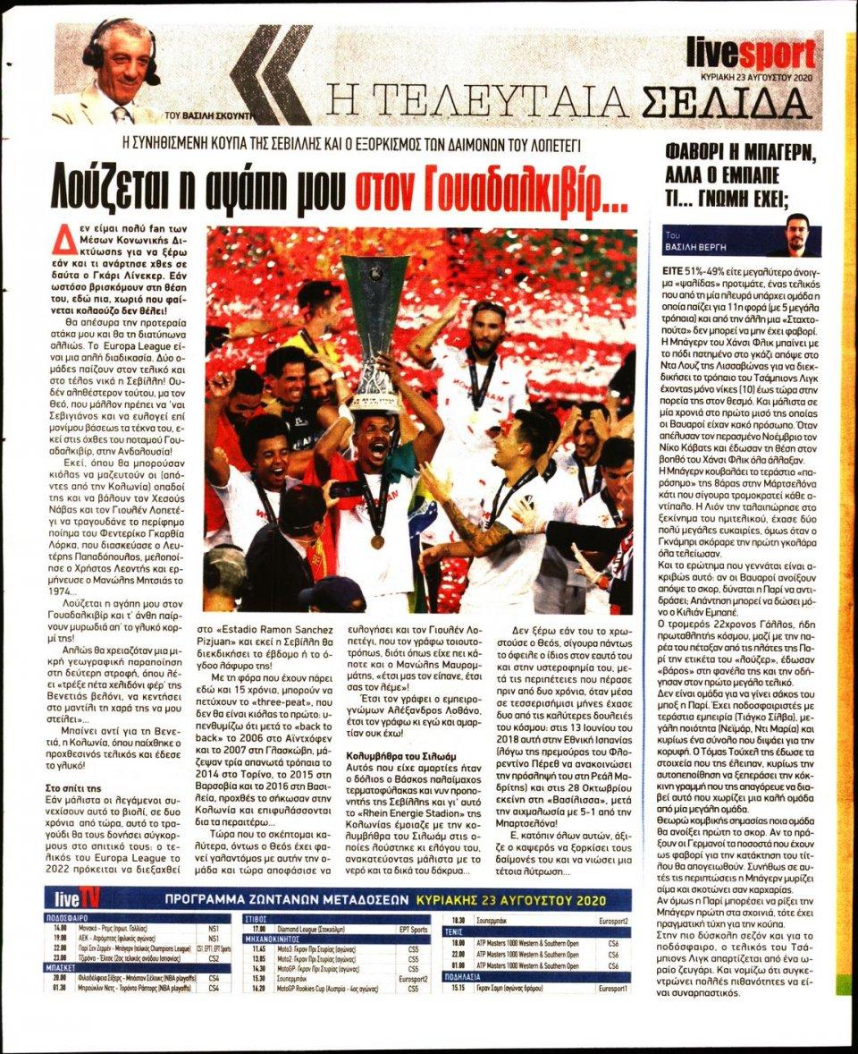 Οπισθόφυλλο Εφημερίδας - LIVE SPORT ΚΥΡΙΑΚΗΣ - 2020-08-23