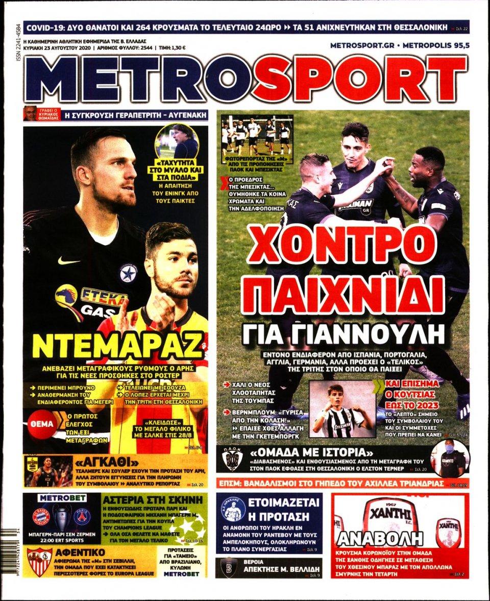 Πρωτοσέλιδο Εφημερίδας - METROSPORT - 2020-08-23