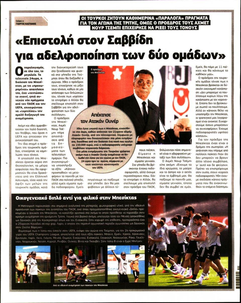 Οπισθόφυλλο Εφημερίδας - METROSPORT - 2020-08-23