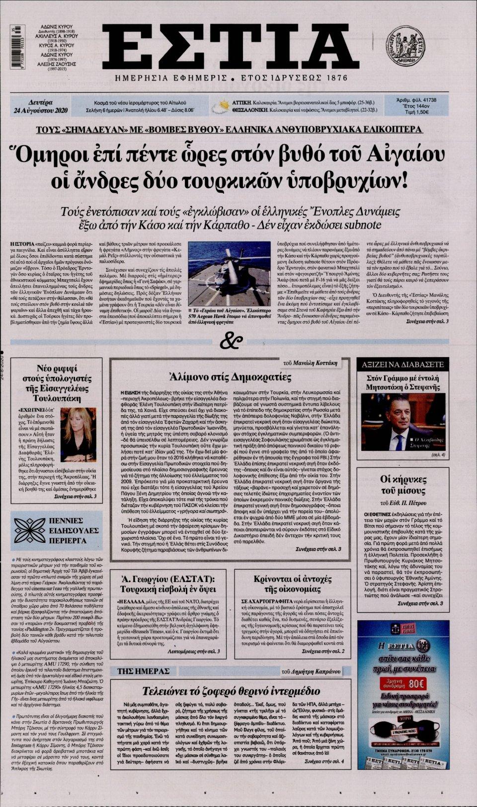 Πρωτοσέλιδο Εφημερίδας - Εστία - 2020-08-24