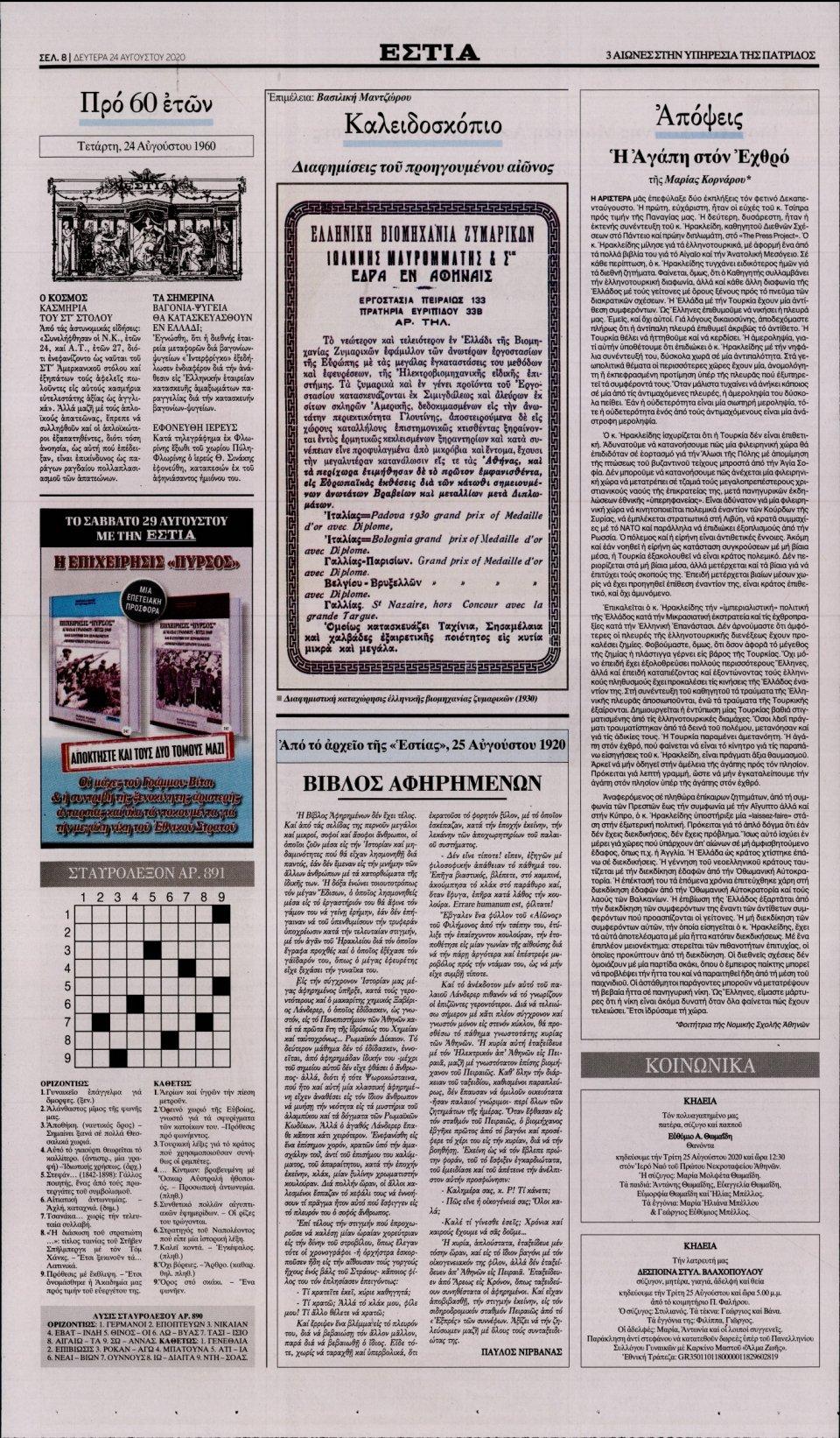 Οπισθόφυλλο Εφημερίδας - Εστία - 2020-08-24