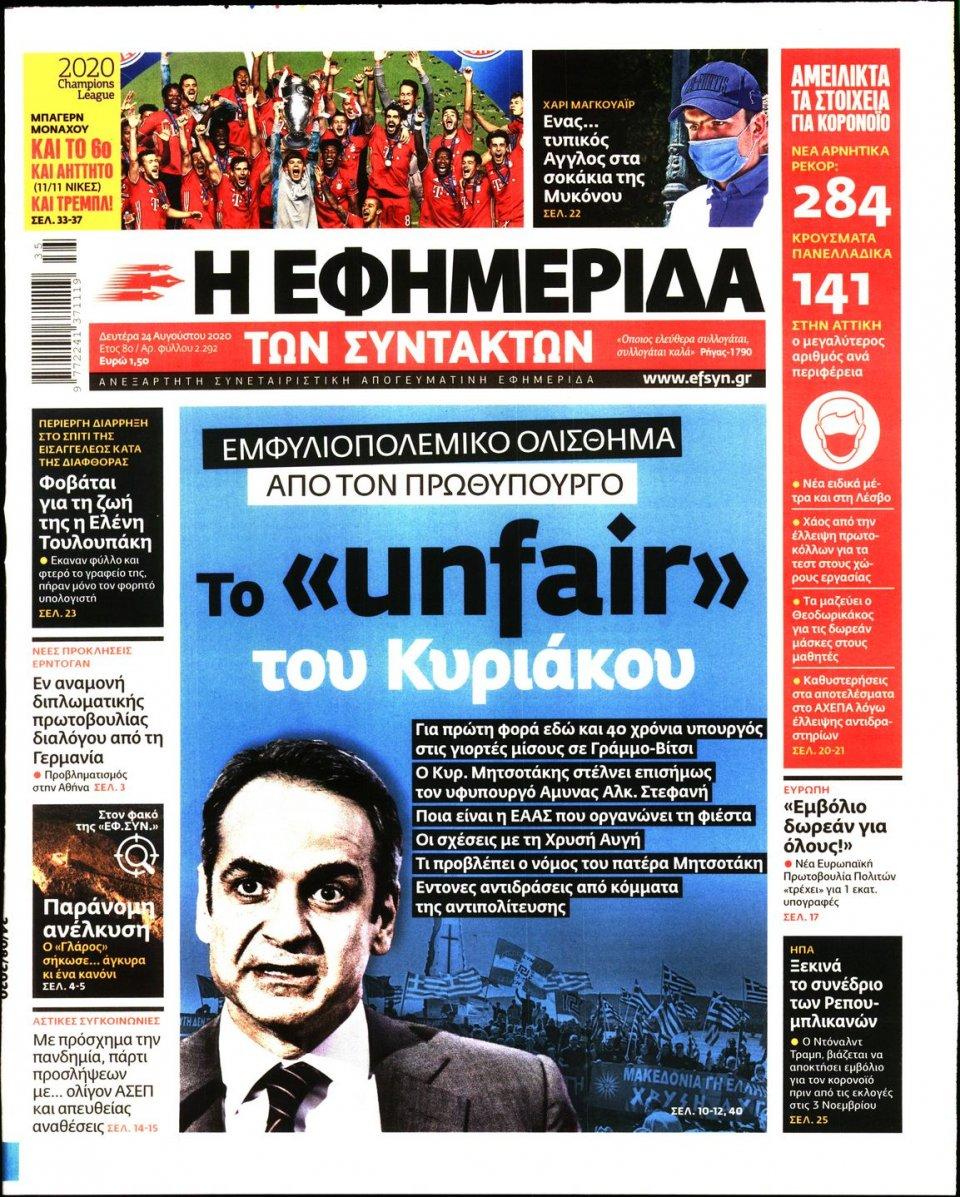 Πρωτοσέλιδο Εφημερίδας - Η ΕΦΗΜΕΡΙΔΑ ΤΩΝ ΣΥΝΤΑΚΤΩΝ - 2020-08-24