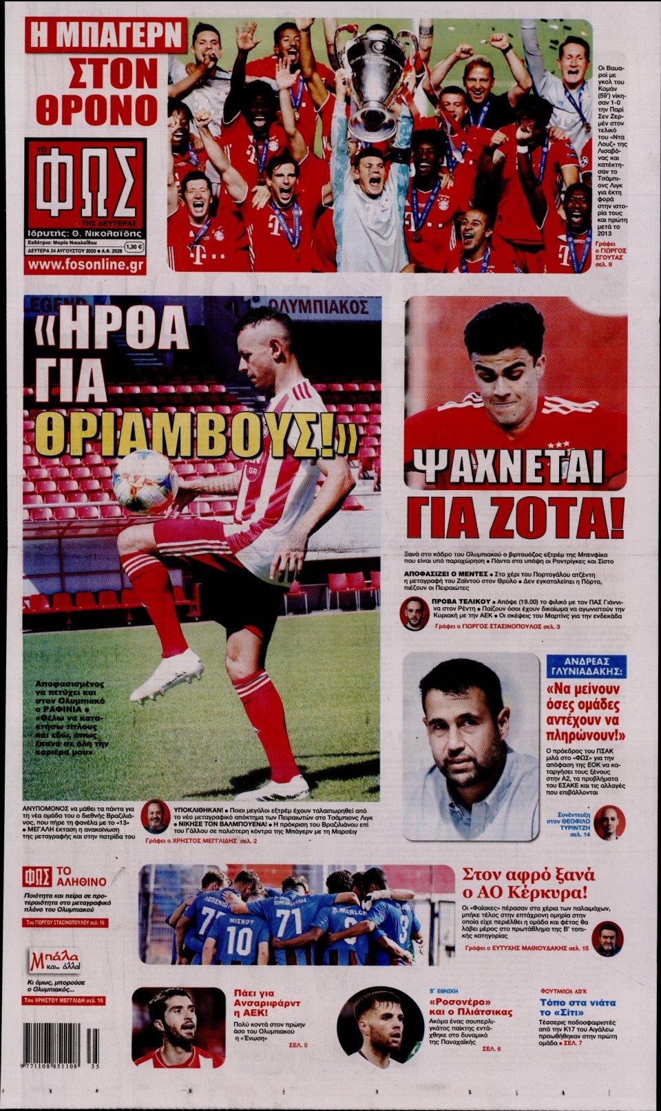 Πρωτοσέλιδο Εφημερίδας - Φως των Σπορ - 2020-08-24
