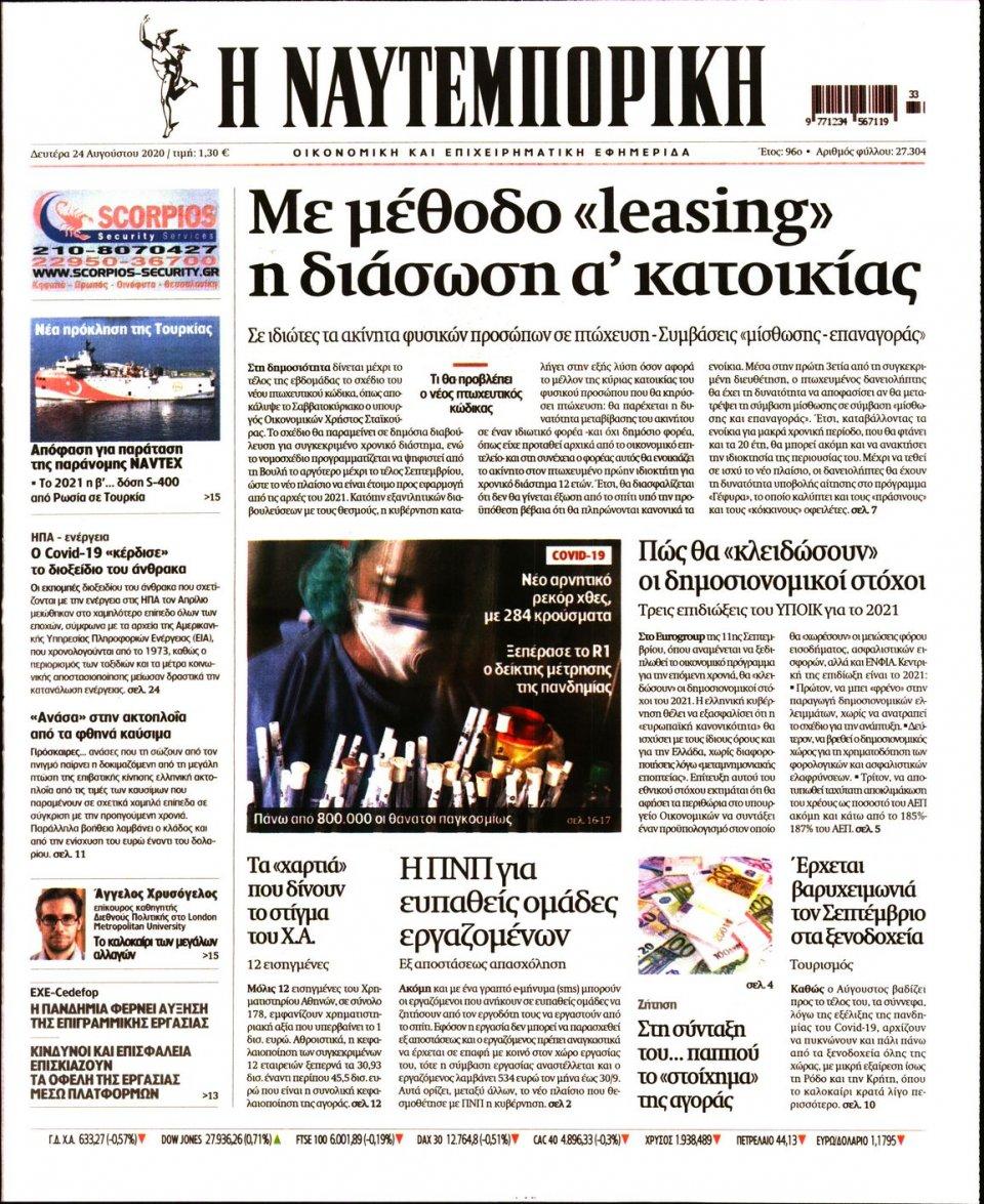 Πρωτοσέλιδο Εφημερίδας - Ναυτεμπορική - 2020-08-24