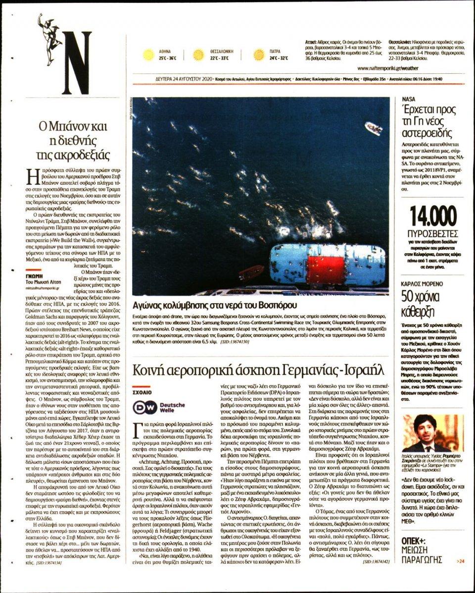 Οπισθόφυλλο Εφημερίδας - Ναυτεμπορική - 2020-08-24