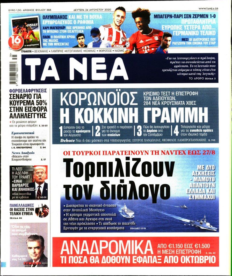 Πρωτοσέλιδο Εφημερίδας - Τα Νέα - 2020-08-24