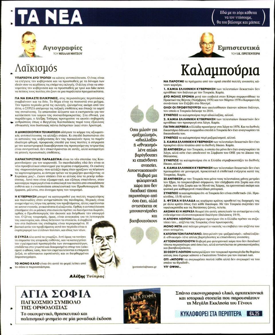 Οπισθόφυλλο Εφημερίδας - Τα Νέα - 2020-08-24