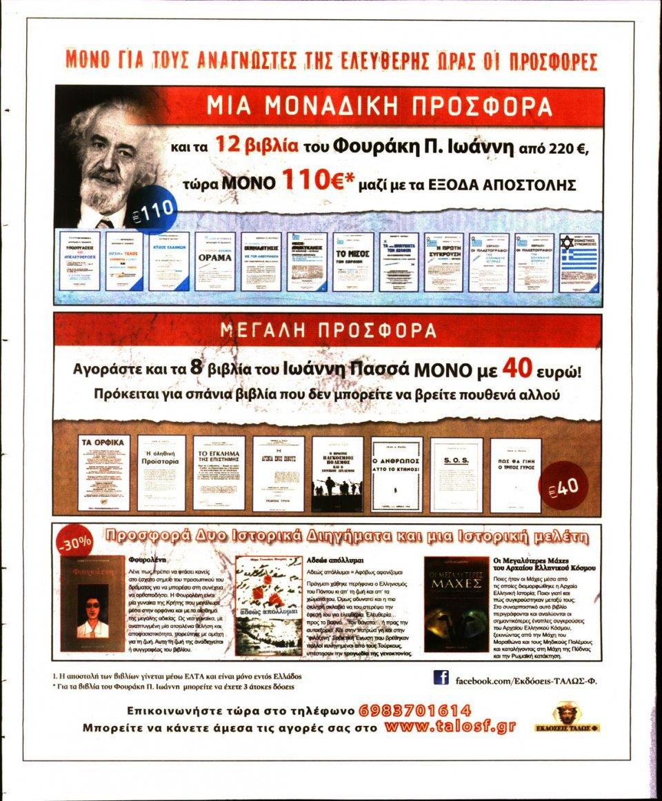 Οπισθόφυλλο Εφημερίδας - Ελεύθερη Ώρα - 2020-08-24
