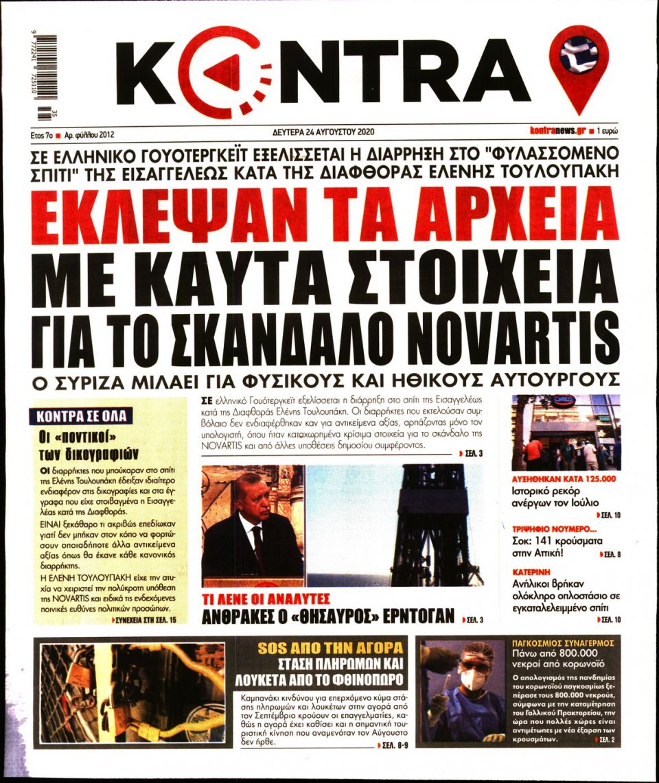 Πρωτοσέλιδο Εφημερίδας - KONTRA NEWS - 2020-08-24