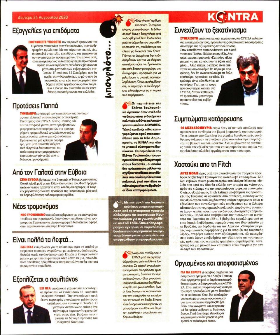 Οπισθόφυλλο Εφημερίδας - KONTRA NEWS - 2020-08-24