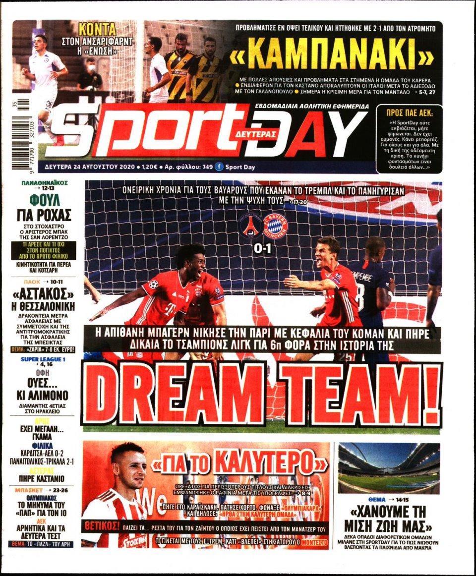 Πρωτοσέλιδο Εφημερίδας - Sportday - 2020-08-24