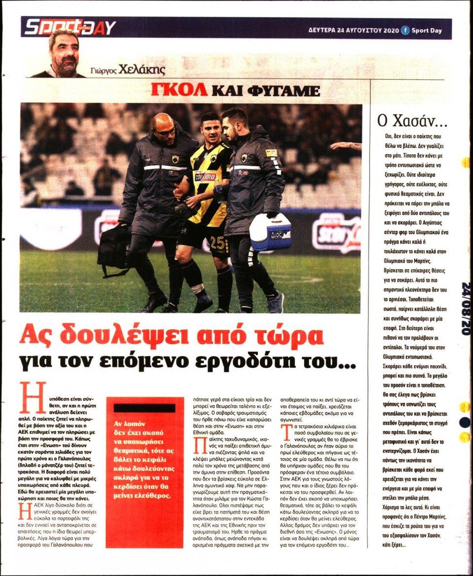 Οπισθόφυλλο Εφημερίδας - Sportday - 2020-08-24
