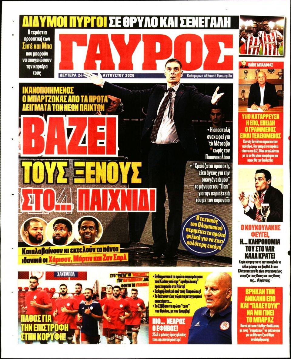 Οπισθόφυλλο Εφημερίδας - Πρωταθλητής - 2020-08-24
