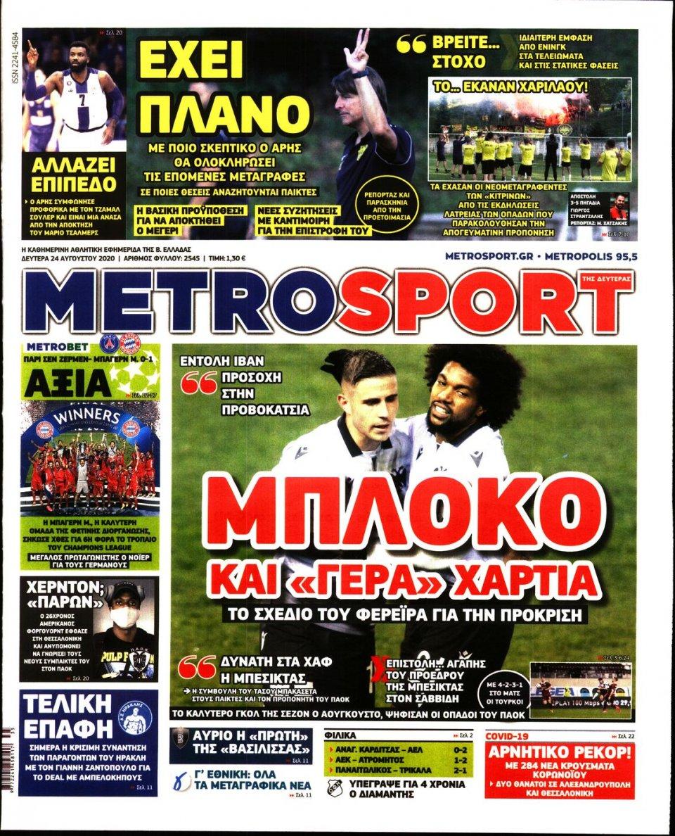 Πρωτοσέλιδο Εφημερίδας - METROSPORT - 2020-08-24