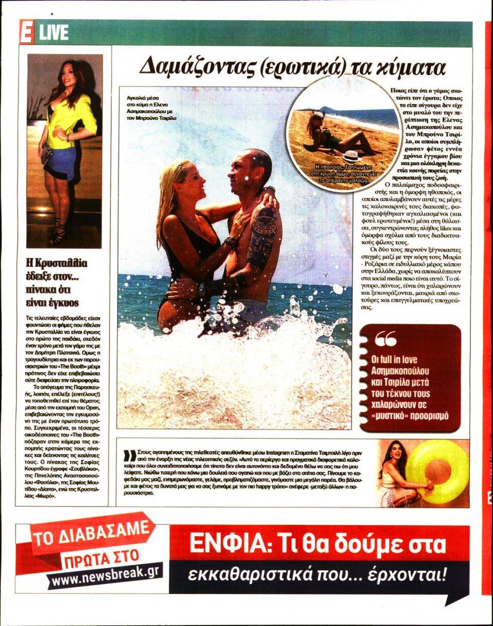 Οπισθόφυλλο Εφημερίδας - Espresso - 2020-08-24
