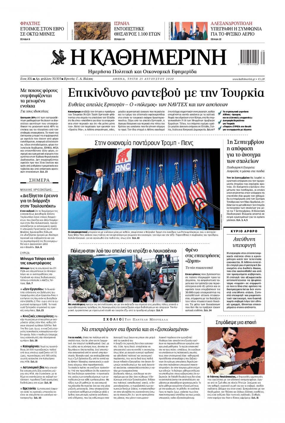 Πρωτοσέλιδο Εφημερίδας - Καθημερινή - 2020-08-25