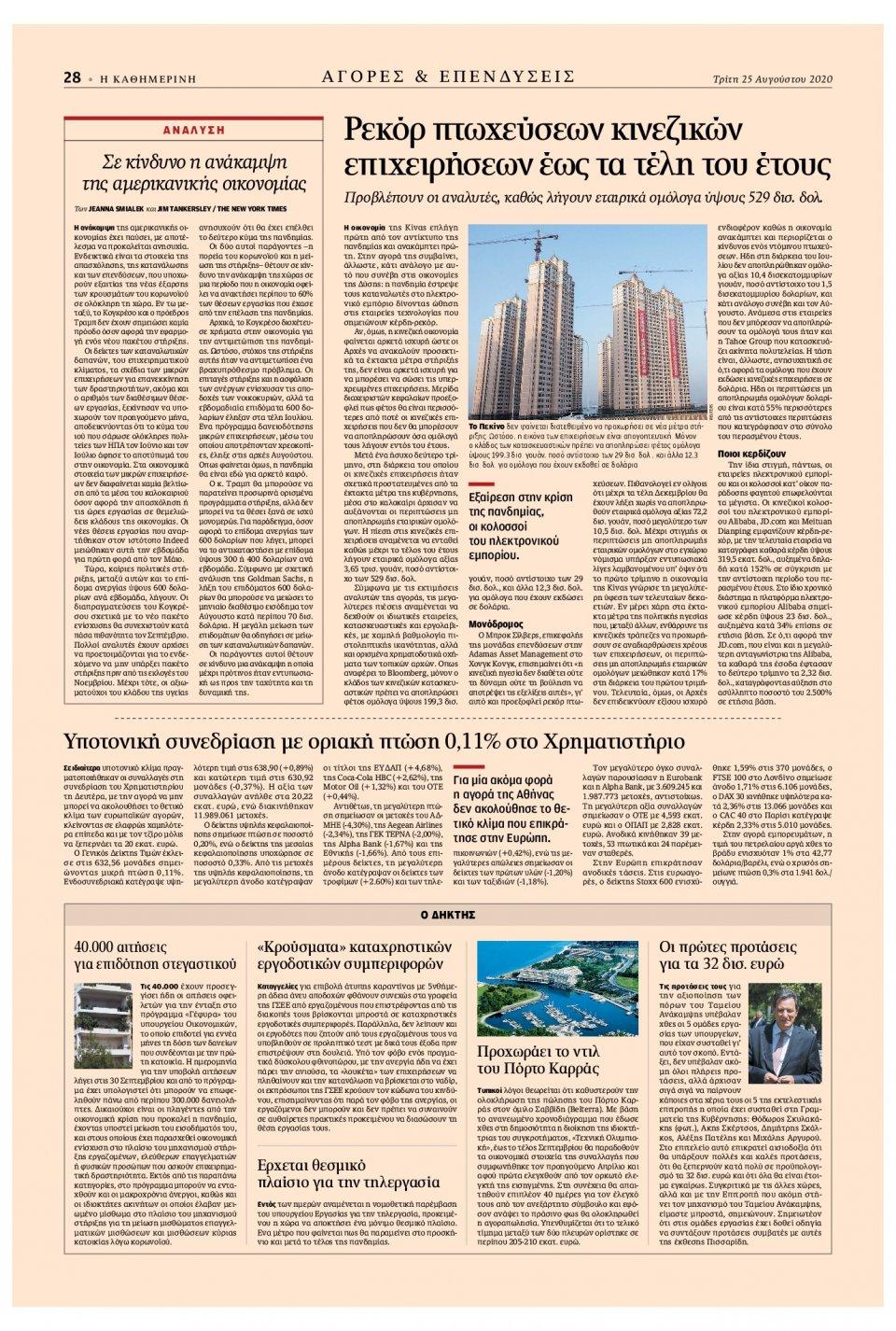 Οπισθόφυλλο Εφημερίδας - Καθημερινή - 2020-08-25