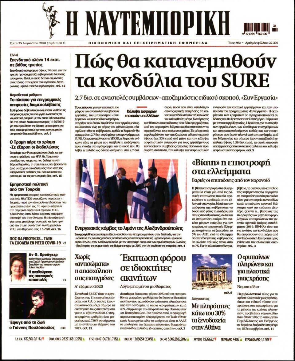 Πρωτοσέλιδο Εφημερίδας - Ναυτεμπορική - 2020-08-25