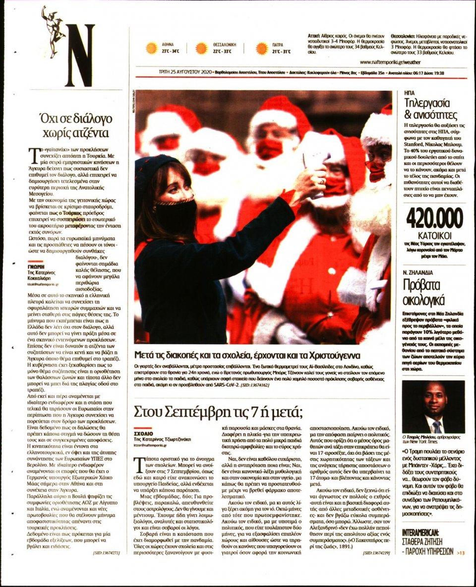 Οπισθόφυλλο Εφημερίδας - Ναυτεμπορική - 2020-08-25
