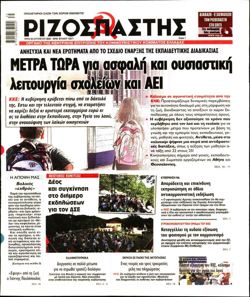Πρωτοσέλιδο Εφημερίδας - Ριζοσπάστης - 2020-08-25