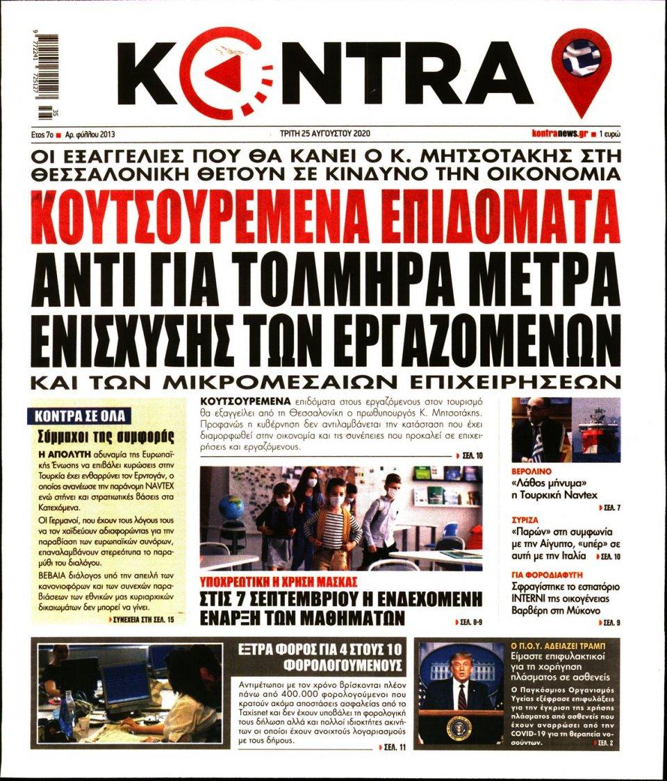 Πρωτοσέλιδο Εφημερίδας - KONTRA NEWS - 2020-08-25