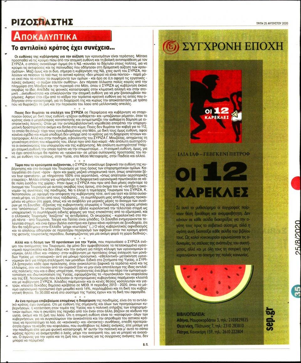 Οπισθόφυλλο Εφημερίδας - Ριζοσπάστης - 2020-08-25