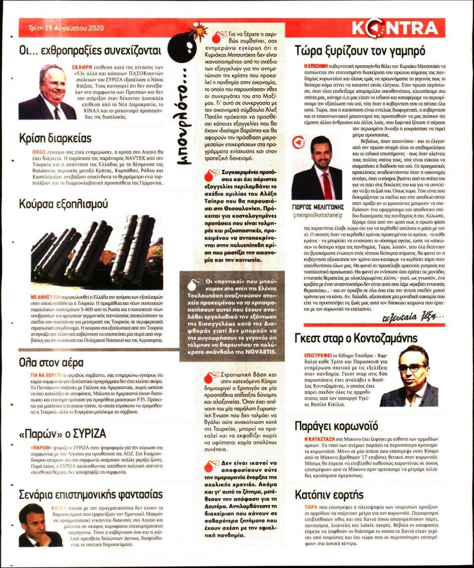 Οπισθόφυλλο Εφημερίδας - KONTRA NEWS - 2020-08-25