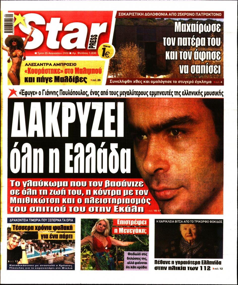 Πρωτοσέλιδο Εφημερίδας - STAR PRESS - 2020-08-25