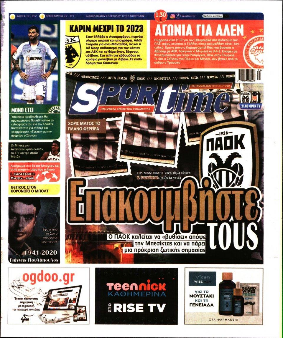 Πρωτοσέλιδο Εφημερίδας - SPORTIME - 2020-08-25