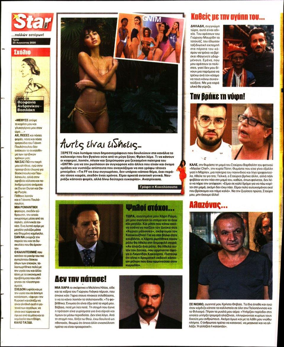 Οπισθόφυλλο Εφημερίδας - STAR PRESS - 2020-08-25