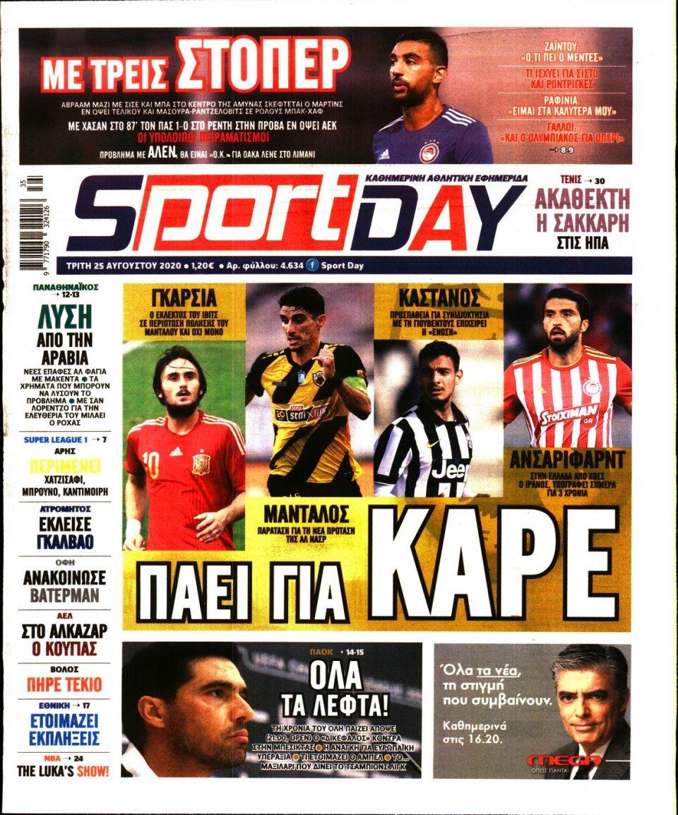 Πρωτοσέλιδο Εφημερίδας - Sportday - 2020-08-25