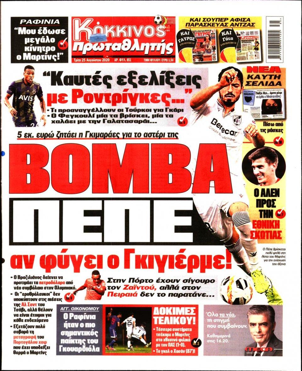 Πρωτοσέλιδο Εφημερίδας - Πρωταθλητής - 2020-08-25