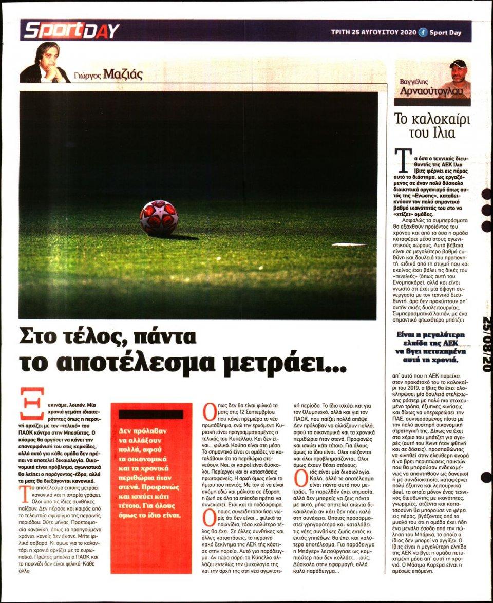Οπισθόφυλλο Εφημερίδας - Sportday - 2020-08-25