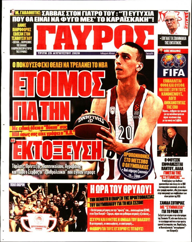 Οπισθόφυλλο Εφημερίδας - Πρωταθλητής - 2020-08-25