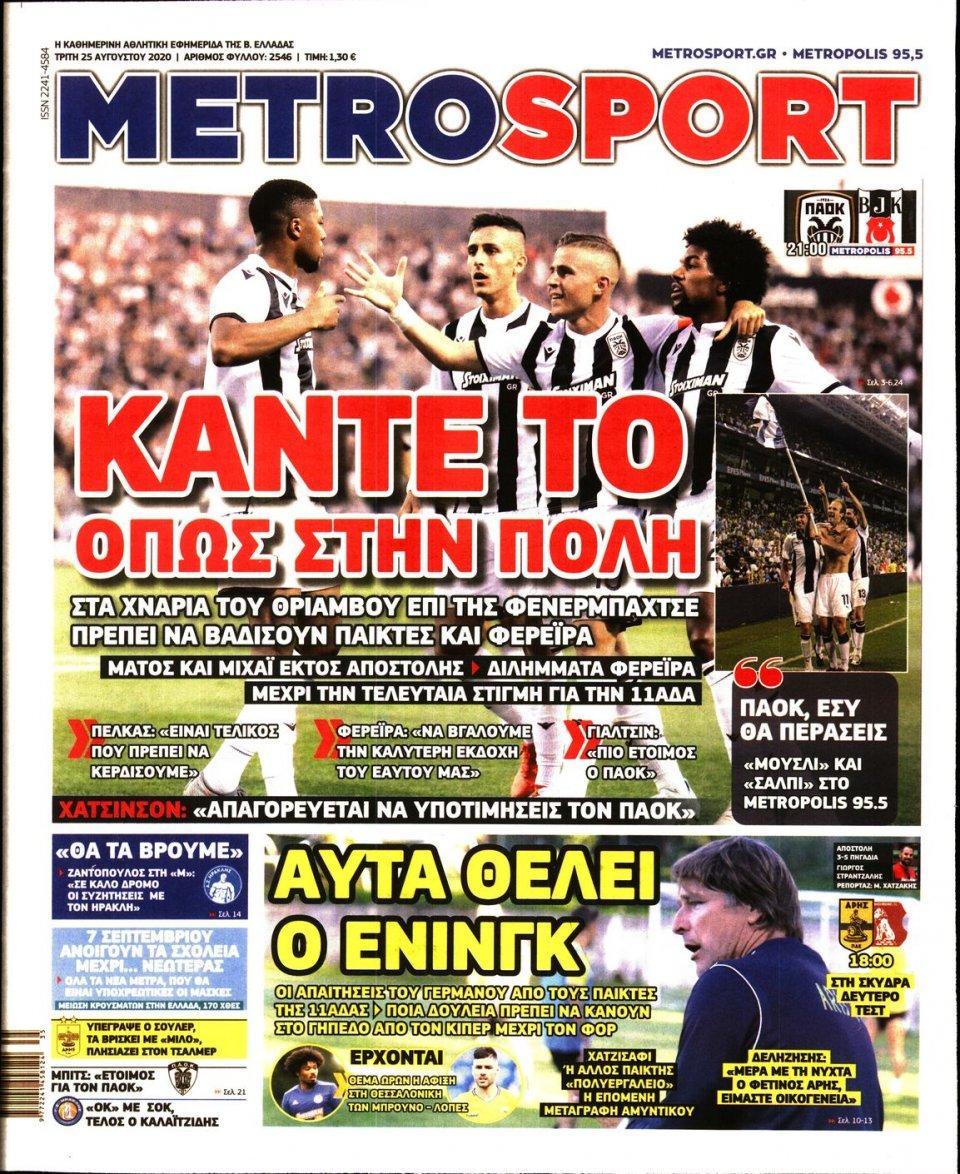 Πρωτοσέλιδο Εφημερίδας - METROSPORT - 2020-08-25