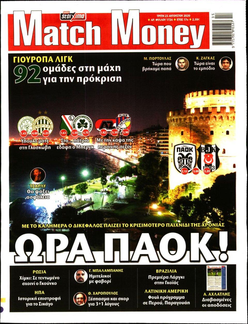 Πρωτοσέλιδο Εφημερίδας - Match Money - 2020-08-25