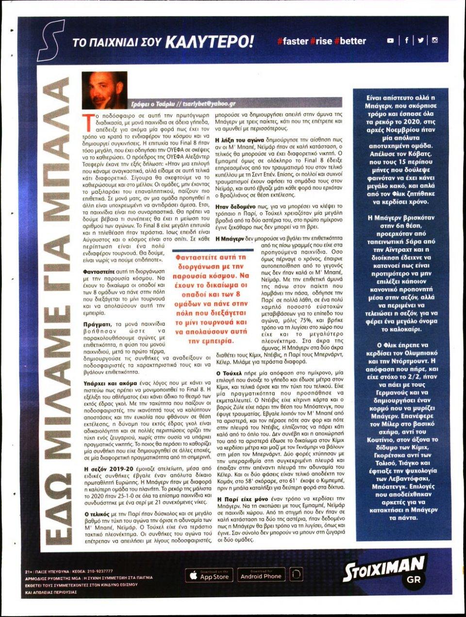 Οπισθόφυλλο Εφημερίδας - Match Money - 2020-08-25