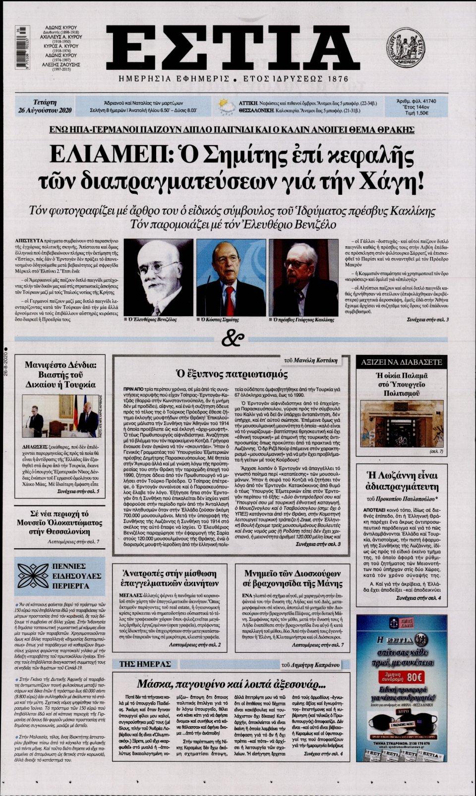 Πρωτοσέλιδο Εφημερίδας - Εστία - 2020-08-26