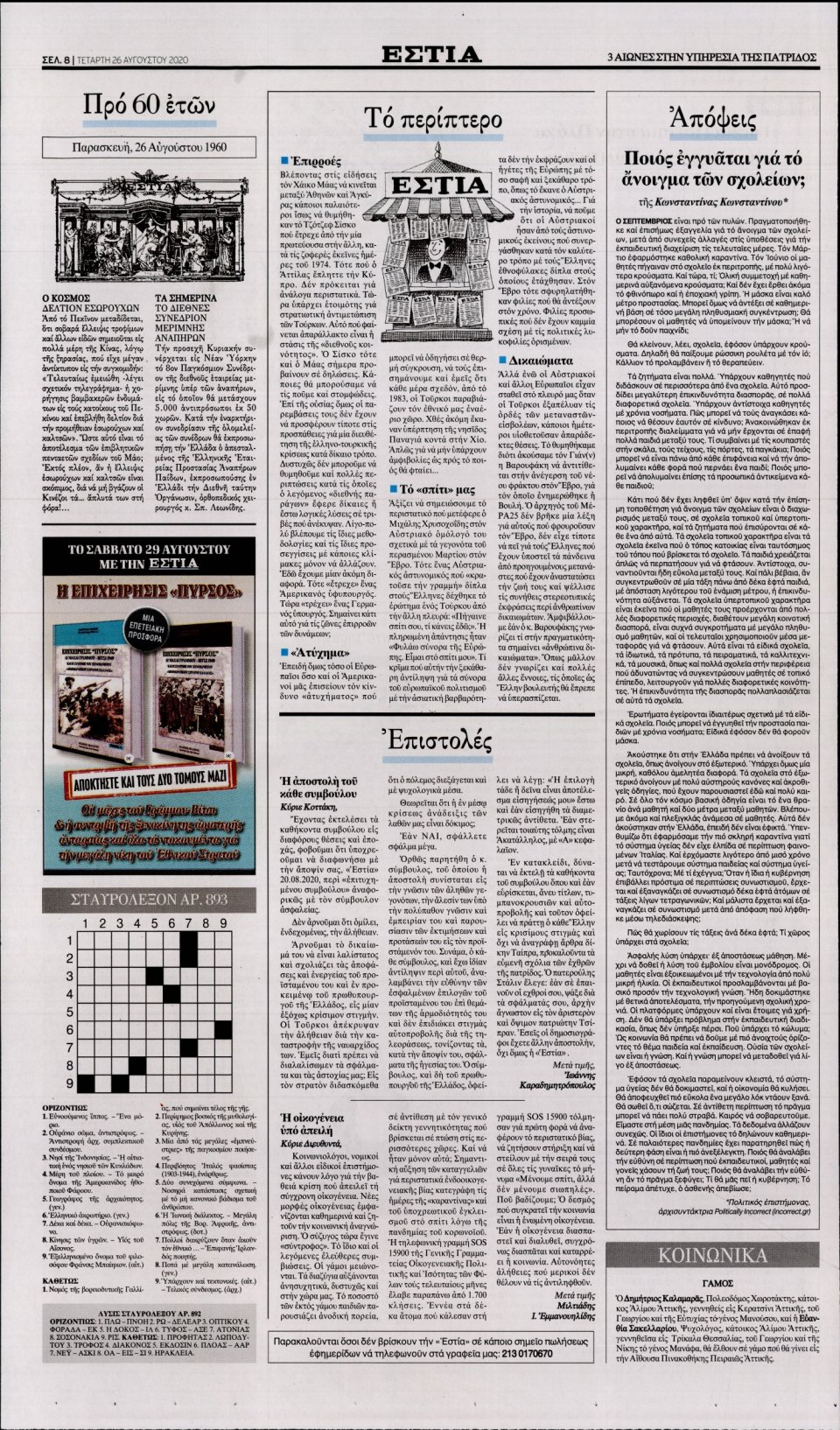 Οπισθόφυλλο Εφημερίδας - Εστία - 2020-08-26