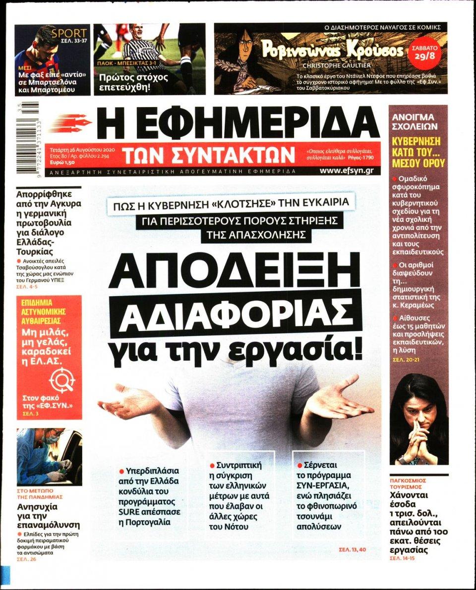 Πρωτοσέλιδο Εφημερίδας - Η ΕΦΗΜΕΡΙΔΑ ΤΩΝ ΣΥΝΤΑΚΤΩΝ - 2020-08-26