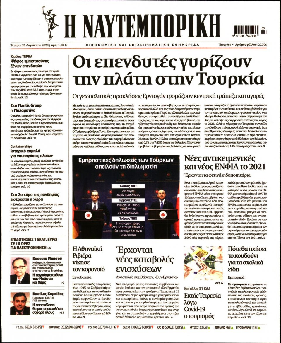 Πρωτοσέλιδο Εφημερίδας - Ναυτεμπορική - 2020-08-26