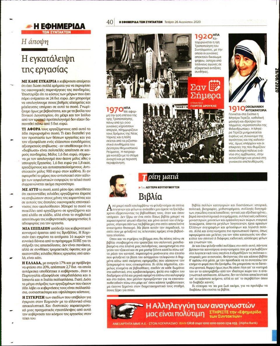 Οπισθόφυλλο Εφημερίδας - Η ΕΦΗΜΕΡΙΔΑ ΤΩΝ ΣΥΝΤΑΚΤΩΝ - 2020-08-26