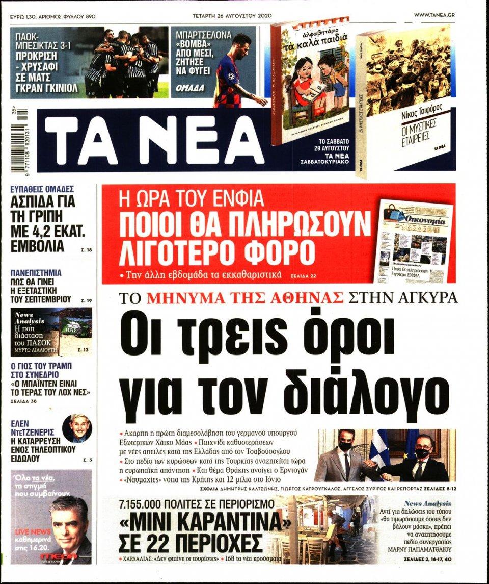 Πρωτοσέλιδο Εφημερίδας - Τα Νέα - 2020-08-26