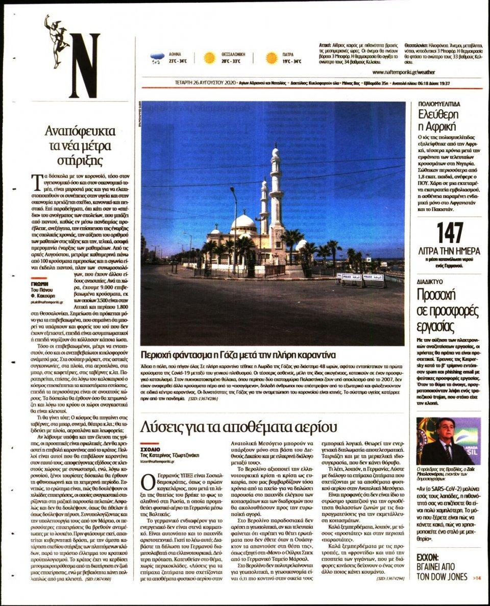 Οπισθόφυλλο Εφημερίδας - Ναυτεμπορική - 2020-08-26