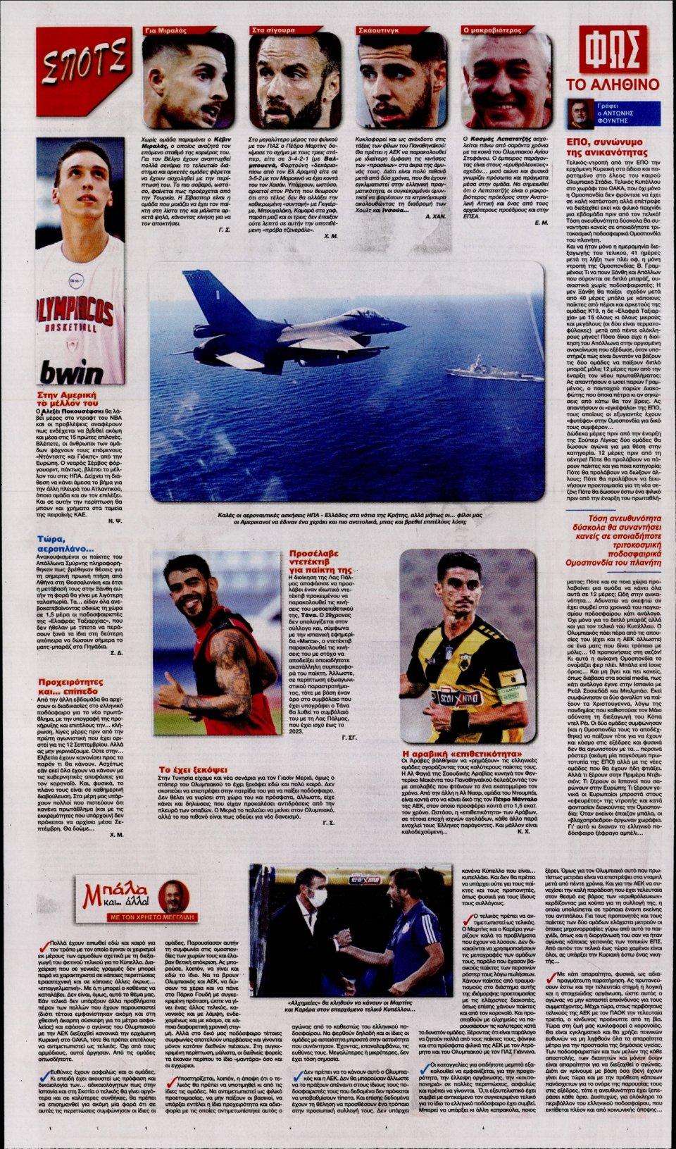 Οπισθόφυλλο Εφημερίδας - Φως των Σπορ - 2020-08-26