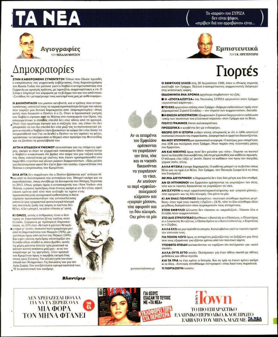 Οπισθόφυλλο Εφημερίδας - Τα Νέα - 2020-08-26